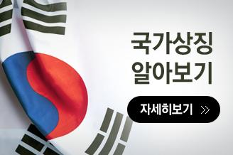 20190610_해양수산_배너(국가상징알아보기)