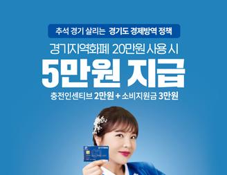 09_메인배너_경기지역화폐