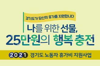 main_banner_210426