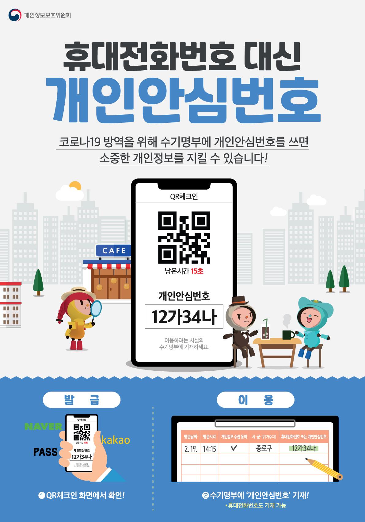개인안심번호 홍보 포스터