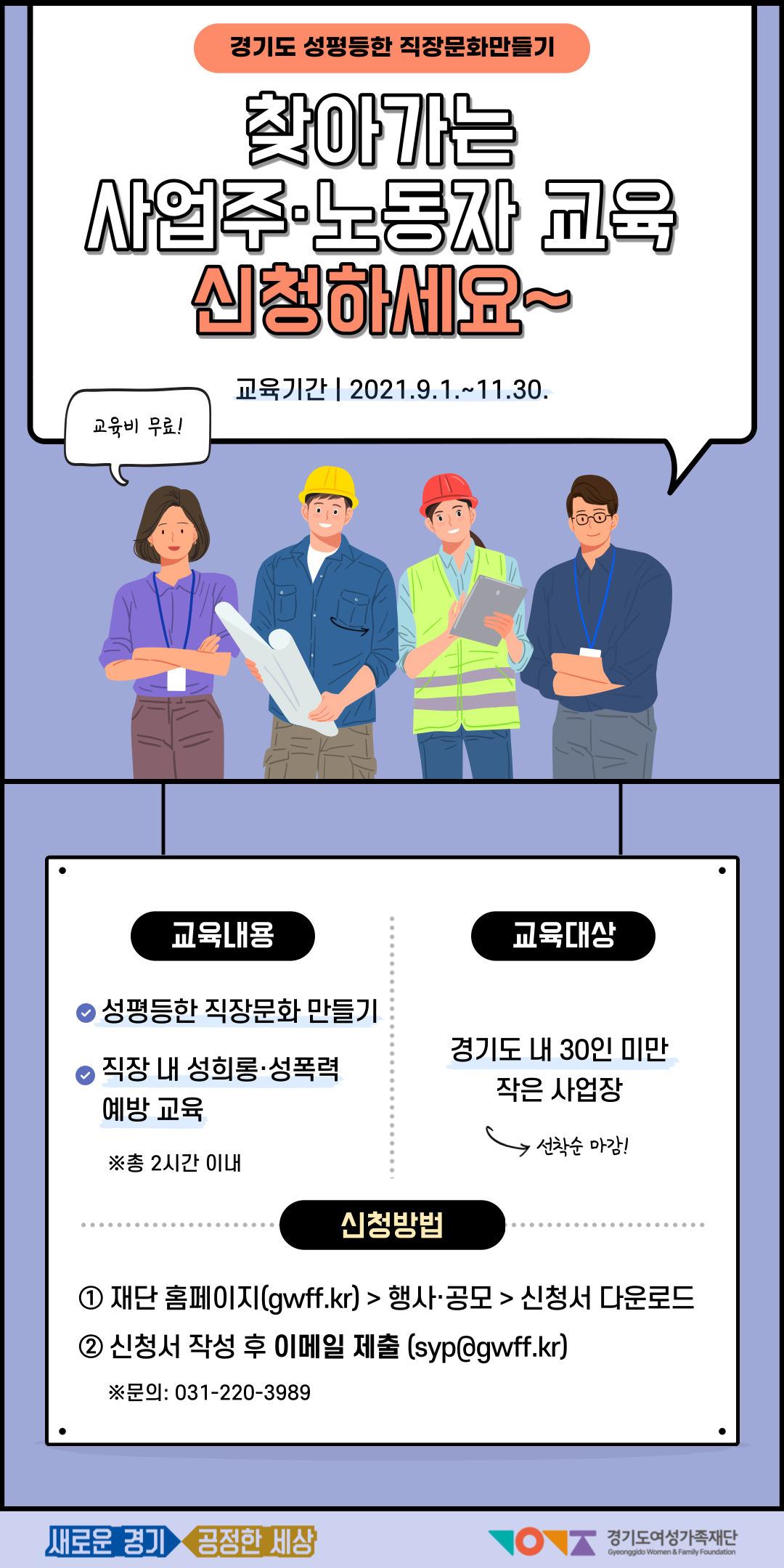 (붙임2) 경기도 성평등한 직장문화 만들기 교육 웹포스터